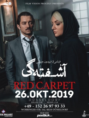 Ashoftegi-Film-Duesseldorf-26.10.2019, Tizo Ticketing, Online Ticket, Persian Event Germany, Persian Event Frankfurt, Persian Event Berlin, Persian Event Hamburg, Persian Event Düsseldorf, Persian Event Köln, Persian Party Germany, Persian Party Frankfurt, Persian Party Berlin, Persian Party Hamburg, Persian Party Düsseldorf, Persian Party Köln, Persian Concert Germany, Persian Concert Frankfurt, Persian Concert Berlin, Persian Concert Hamburg, Persian Concert Düsseldorf, Persian Concert Köln, Persisches Konzert Germany, Persisches Konzert Frankfurt, Persisches Konzert Berlin, Persisches Konzert Hamburg, Persisches Konzert Düsseldorf, Persisches Konzert Köln
